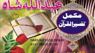 03 SORA AL BAQARA AYAT NO 01 TO 09 PASHTO TAFSEER BY MULANA MUFTI ABDULLAH SHAH SAHEB D.B.