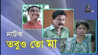Tobuoto Maa | Moushumi Hamid, Shatabdi Wadud, Mithu | Natok | Maasranga TV | 2018