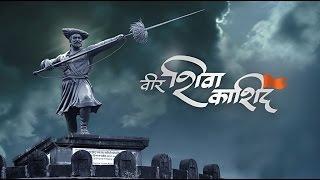 History Of Chhatrapati Shivaji Maharaj Shiva Kashid In Marathi Best Toddler Learning Videos