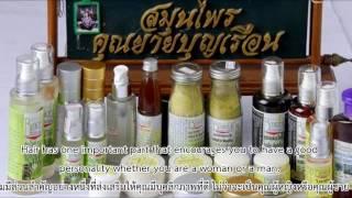 """Herbal Hair Serum"":English for Business Presentation (03-612-413)"