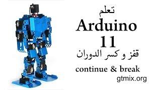 تعلم الاوردوينو arduino - 11 - قفز و كسر الدوران continue & break