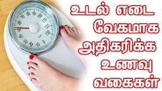 உடல் எடை வேகமாக அதிகரிக்க உணவு வகைகள் |  How to Increase Weight in Tamil