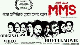 OTAI LAST MMS|Latest Bengali Full Movie|ওটাই লাস্ট MMS|Rahul| Silajit|Pele Bhattacharya|Kolkata|new