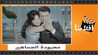 الفيلم العربي - معبودة الجماهير - بطوله عبد الحليم حافظ و شاديه