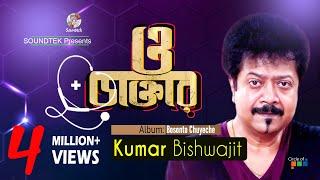 Kumar Bishwajit - Daaktar | Bosonto Chuyeche | Soundtek