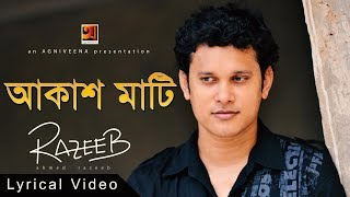 New Bangla Song | Akash Maati | Ahmed Razeeb | Official lyrical Video