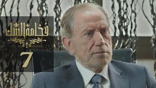 Fakhamet Al Shak Episode 7 - مسلسل فخامة الشك الحلقة 7