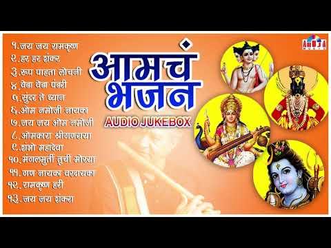 Xxx Mp4 अप्रतिम मराठी भजनांचा कलेक्शन भक्तिमय आमचं भजन Top 13 Selected Marathi Bhajans Audio Jukebox 3gp Sex