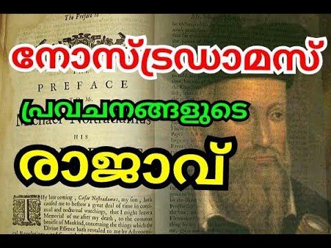 Xxx Mp4 നോസ്ട്രദാമസ് പ്രവചനങ്ങളുടെ രാജാവ് Nostradamus Churulazhiyatha Rahasyangal 3gp Sex
