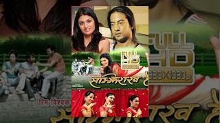 सम्झिराख है... || Samjhirakha Hai... || Nepali Love Story