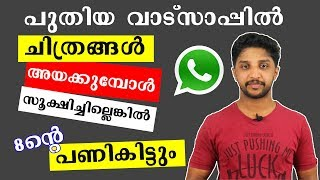 Whatsapp New Update | Be Careful When You Send Images To SomeOne