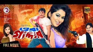 Bangla HD Movie | Ora Gaddar | Alexander Bo, Shahnur, Amit Hasan, Mizu Ahmed, Boby | Bangla Cinema