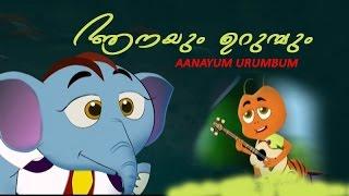 Aanayum Urumbum (ആനയും ഉറുമ്പും) | Malayalam Cartoon | cartoon movie part-1