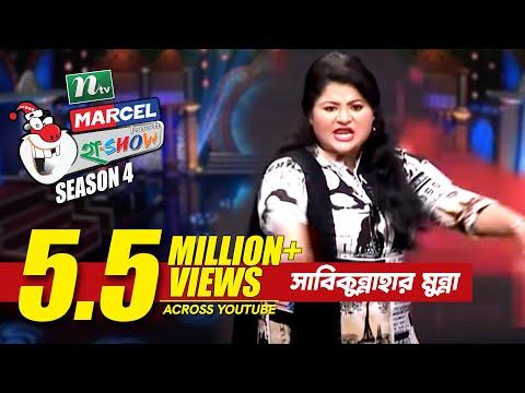 Xxx Mp4 Watch Sabikunnahar Munna সাবিকুন্নাহার মুন্না On Ha Show হা শো Season 04 Episode 28 L 2016 3gp Sex