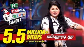 Watch Sabikunnahar Munna  সাবিকুন্নাহার মুন্না on Ha Show হা শো  Season 04, Episode 28 l 2016