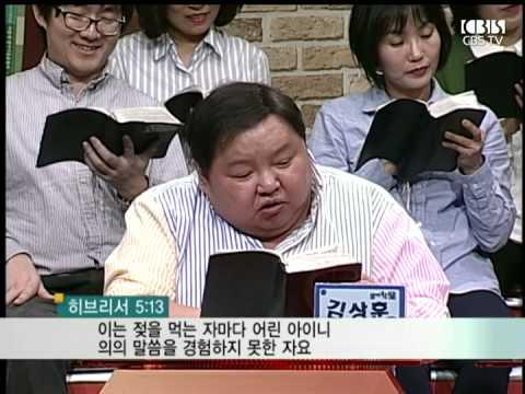 CBS 성서학당 고린도전서 6강