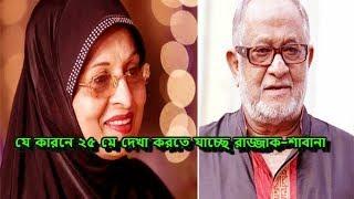 যে কারনে ২৫ শে মে দেখা করতে যাচ্ছে রাজ্জাক শাবানা মিডিয়া তোলপাড় !Abdur Rajjak!Shabana!Bangla Latest