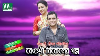 Bangla Natok - Beguni Bikeler Golpo (বেগুণী বিকেলের গল্প) by Tauquir Ahmed & Tarin Jahan