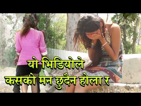 Xxx Mp4 यो भिडियोले कसको मन छुदैन होला र Nepali Heart Touching Video Collection 3gp Sex