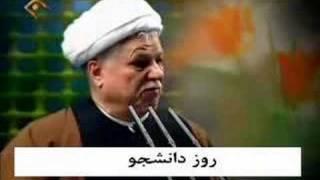 کس شعر رفسنجانی در روز دانشجوRafsanjani Funny student day