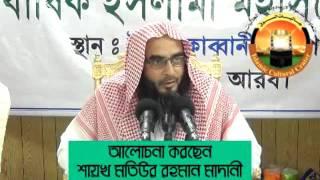 দ্বীনি দাওয়াতে এখলাছের গুরুত্ব  By Sheikh Motiur Rahman Madani