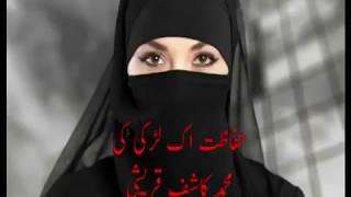 Pakistani Urdu Moral Lesson Story Short Story Hifazat ik Larki ki 2018