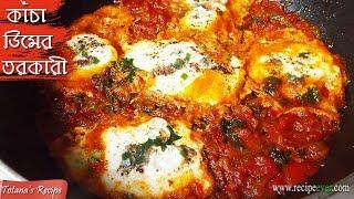 Raw Egg Curry Recipe – Shakshuka – Bengali Recipe | How to prepare Egg Curry | Bengali Egg Recipes