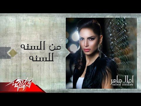 Xxx Mp4 Mesana Le Sana Amal Maher م السنه للسنه امال ماهر 3gp Sex