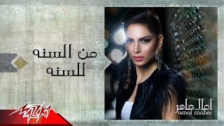 Mesana Le Sana - Amal Maher م السنه للسنه - امال ماهر