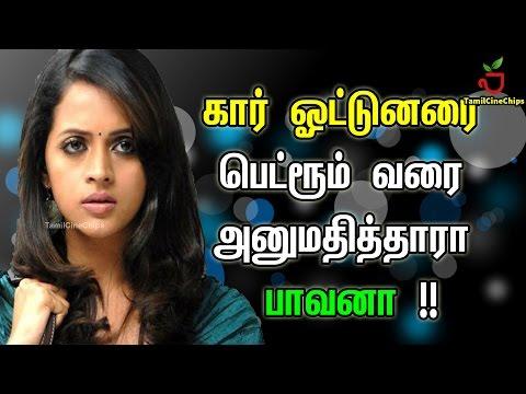 Xxx Mp4 கார் ஓட்டுனரை பெட்ரூம் வரை அனுமதித்தாரா பாவனா Tamil Cinema News TamilCineChips 3gp Sex