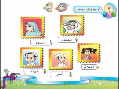 لغتي الصف الأول الابتدائي الفصل الأول edah1