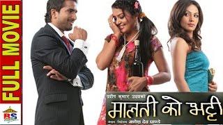 Malati Ko Bhatti | मालतीको भटी | Nepali Movie