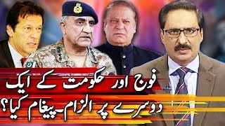 Kal Tak with Javed Chaudhry - 16 October 2017 | Express News