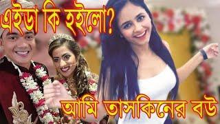 Taskin Ki Korla Tumi?? (Roasted) । Bangla Funny Video 2017 । AjobTuber