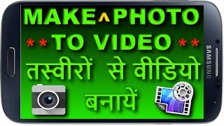 How to Make Photos/Pictures/Images to Video Movie? Add Photo in mp3 Song & Make Video?Android Hindi