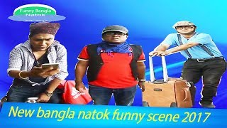 New bangla natok  funny scene 2017 by akm hasan ,mosharrof karim ,Jamil Hossain,Arfan ahmed