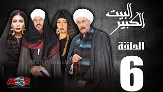 الحلقة السادسة 6 - مسلسل البيت الكبير Episode 6 -Al-Beet Al-Kebeer