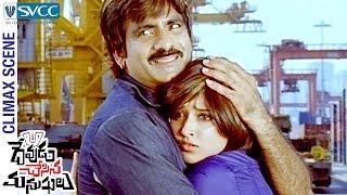Devudu Chesina Manushulu Telugu Movie   Climax Scene   Ravi Teja   Ileana   Puri Jagannadh