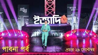Ityadi - ইত্যাদি trailer | Pabna episode | On air 29 September 2017
