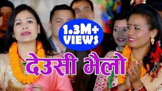 New Nepali Tihar Song देउसी भैलाे 2074 2017 || Didi Bahini || Chandra Chalaune, Lila Kawar & Yagya