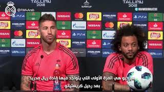 هكذا رد القائد راموس على رحيل كريستيانو رونالدو .. ريال مدريد فوقنا جميعاً