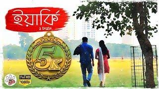 Yarki | ইয়ার্কি | A Tease | Bengali Short Film | Anari Minds | English Subtitle | Sahana Bajpaie