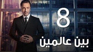 Bein 3almeen  EP08 |  مسلسل بين عالمين - الحلقة الثامنة