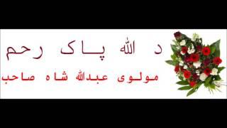 د اللہ پاک رحم , Maulana Abdullah Shah, Pashto Islami Bayan