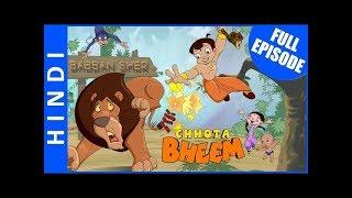 Chhota Bheem - Babban Sher | Full Episode in Hindi | S1E1B