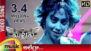 Mallanna Telugu Movie Songs | Allegra Music Video | Vikram | Shriya | DSP