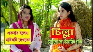 Islamic Natok বাংলা ইসলামিক নাটক | চিল্লা Chilla | islamic video bangla | Bangla Islamic