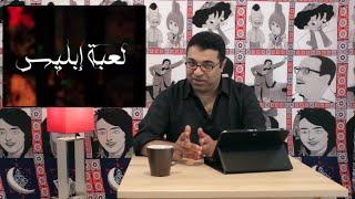 مسلسلات رمضان ٢٠١٥ | لعبة إبليس | الحلقات السبعة الأولى