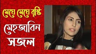 Meghe Meghe Bristi- Jamuna TV