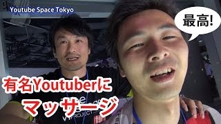 Youtube Space Tokyo Free Massage
